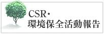 CSR・環境保全活動報告